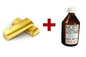 Проверка подлинности золота кислотой