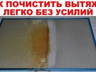 Как отмыть кухонную вытяжку своими силами